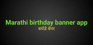 marathi birthday banner hd birthday frames apps on google play