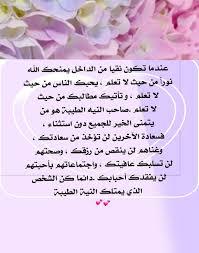 Pin By Eman Duniya On عربي رسائل من تصميمي Islam Quran