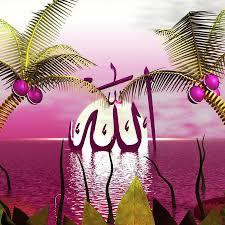 صور الله حلوه مجموعة صور عليها لفظ الجلالة الله صور حلوه