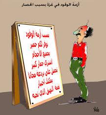 إبداع فني في رسم معاناة الكهرباء صور فلسطين الآن