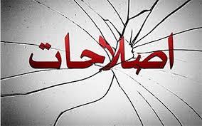 Image result for اصلاحطلبان فعلاً 5 لیست