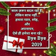 bye bye quotes in hindi sharedost