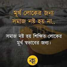 best bangla qoutes images bangla quotes bangla love quotes