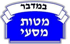 Matot-Massei (Nombres 30, 2 – 36, 13) – Feujn