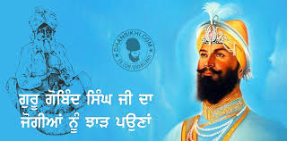 saakhi guru gobind singh ji and jogi gurbani quotes sikh photos