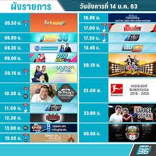 PPTV HD 36 - ตารางออกอากาศ #PPTVHD36 ประจำวันอังคารที่ 14...