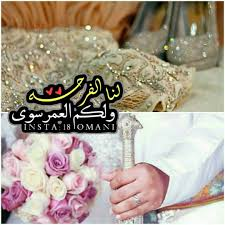 Pin By سيدة الالقاب On صور عرسان Wedding Images Eid Greetings