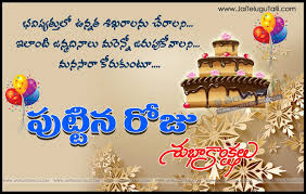 telugu birthday wishes greetings telugu quotes images happy