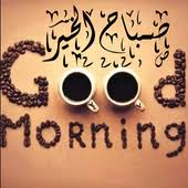 good morning in arabic images for android apk