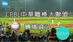 LIVE】2020 CPBL 中華職棒(線上收看直播&網路轉播資訊、比賽賽程表 ...