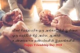 best tamil friendship day images k hd kavithai photos dp