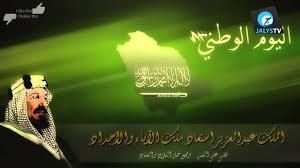 حمل الان مجموعة خلفيات بمناسبة اليوم الوطني 83 حصريا Saudi