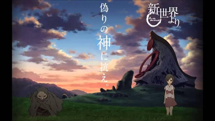 「新世界より アニメ」の画像検索結果