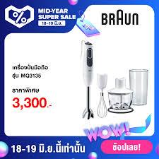 Braun Household Thailand - Home