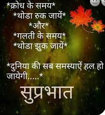 95 good morning images in hindi for