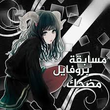 مسابقة بروفايل مضحك Kings Of Manga Amino