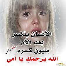 صور عن الام حزينه