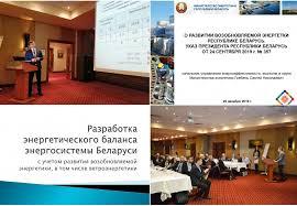 res development trends in belarus