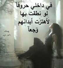 اشعار قصيره حزينه صور شعر حزين ومؤثر المنام