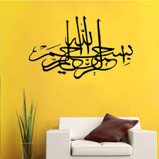 Amazon Com Wall Stickers Murals Islamic Wall Sticker Art Muslim Arabic Quran Calligraphy Home Decor Living Room Wall Decals Dining Room Wallpaper Kitchen Dining