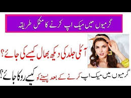 makeup tips in urdu dailymotion