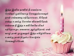 tamil birthday wishes collection happybirthday