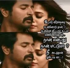 r tic love quotes in tamil movierulz in