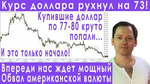 Курс доллара сегодня падает отчет Газпрома прогноз курса доллара ...