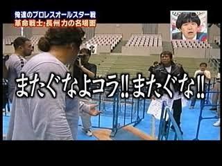 「長州 大仁田 跨ぐなよ」の画像検索結果