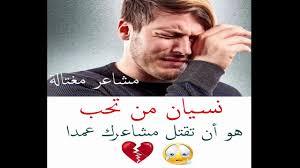 صور حب كلام حزين صور في غاية الحزن للعشاق كلام حب