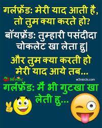 girlfriend boyfriend joke in hindi friend jokes girlfriend