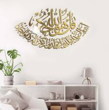 Top 8 Most Popular Islam Wall Decal Brands And Get Free Shipping A947