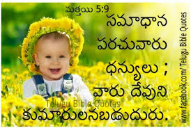 telugu bible quotes photos facebook