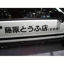 2020 For 2x Initial D Fujiwara Tofu Shop Sticker Decal Car Bumper Window Funny Drift Rear Window Car Sticker From Xymy797 3 52 Dhgate Com
