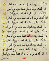 تريد الجلطة صاحب برج الجدي هههههه Arabic Words Zodiac Society Words