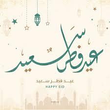 رمزيات عيد الفطر المبارك