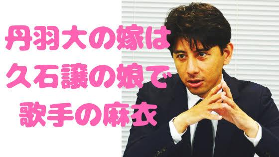 """「丹羽大 嫁」の画像検索結果"""""""