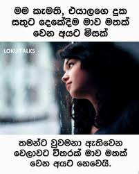 top angry sad love quotes sinhala love quotes