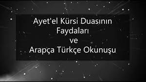 Ayetel kürsi duasının faydaları ve Türkçe Arapça okunuşu - YouTube