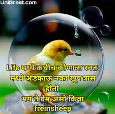 best friendship es images marathi