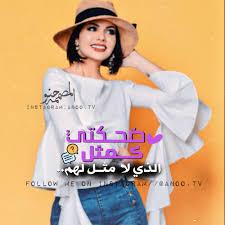 رمزيات بنات شباب تصاميم حب Homedecor Inspirationalquotes