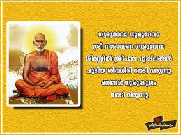 sreenarayana guru quotes in malayalam
