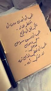 كلام جميل في الحب كلمات في الحب ولا اروع عبارات