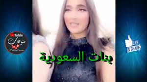لن تصدق انهن سعوديات متاكدين هاذولا بنات سعوديات
