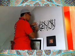 Islamic Wall Calligraphy Sticker Installation How To Youtube