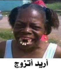 صور مضحكة صور كوميدية وقفشات رمسة عرب
