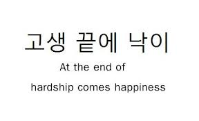 korean quotes korean quotes korea quotes korean writing