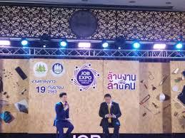 กรมการจัดหางาน กระทรวงแรงงาน จัด Job Expo Thailand 2020  มหกรรมการจัดหางานครั้งยิ่งใหญ่ พบกับงานทั่วประเทศกว่า หนึ่งล้านอัตรา  เพื่อให้คนไทยมีงานทำ วันที่ 26-28 กันยายนนี้ ณ ไบเทค บางนา ฮอลล์ 98-99 –  เรื่องจริงผ่านเลนส์