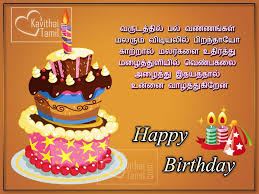 tamil greetings and images for wishing happy birthday to your