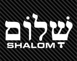 Hebrew Car Decal Etsy